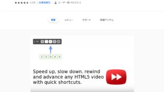 Video Speed Controllerダウンロードページのスクリーンショット