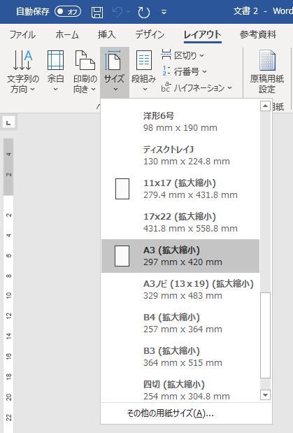 Word画面の図。レイアウト→サイズ→A3を選択している。