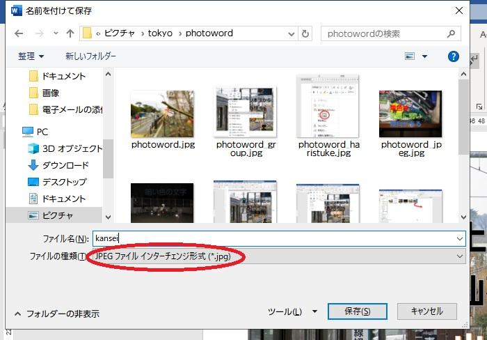 JPEG形式で保存